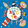 赤ちゃんが好きで歌いやすい英語のうた♪ 親も英語の発音を習得しよう!