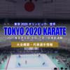 【東京オリンピック2021 空手】開催スケジュール・競技内容について