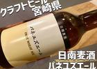 宮崎県のハンパねー柚子の香りとテイスト『日南麦酒 パネユズエール』キメた