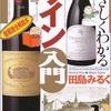 やさしくわかるワイン入門 著者 田島みるく