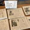 横浜までひきこもり新聞を売ってきた