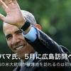 オバマ大統領広島訪問にまでケチを付けるゲスの極み支那朝鮮