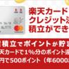 楽天カード+楽天証券の積立投資で年間6000円分の楽天ポイントをお得に貯める方法