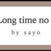 2017/07/31〈 お 久 し ぶ り で す 〉