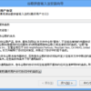Google中国語をインストール