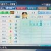 236.サクセス 石野まさ夫選手 (パワプロ2018)