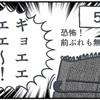 【怪談】突然外れるほつれ止め( ;∀;)キョウフ!休み目がほどけてくよ〜(泣)