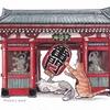 【高円寺にネコが集まる】グループ展覧会「ねこ展」今日から開催!アメリカ人アーティスト、エリカさんが描くネコと日本