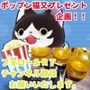 妖怪ウォッチ ぷにぷに 映画コラボ妖怪 ポップン猫又 プレゼント企画!! 持ってない方にプレゼントします!!!