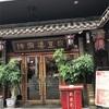 【旅行】重慶・成都に行ってきました。その4