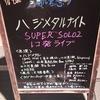 2016年9月6日「ハジメタルナイト〜SUPER SOLO 2 レコ発ライブ〜」