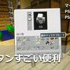 マインクラフトをPS Vita/PS3で #81|便利な△ボタン……すいません