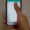 これ最高に便利な機能じゃん!iPhone6Sの「簡易アクセス」の便利さを今更ながら理解した!!!さぁ皆んなもダブルタップしよう!
