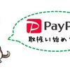 ☆☆PayPay導入キャンペーン☆☆