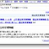 Yahoo!、ダイレクト検索に「施設情報」「ゴルフ場」などを追加