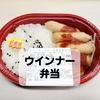 本日発売!ローソン100のウインナー弁当200円を食べてみた!
