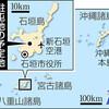 防衛省 地権者に無断伐採 石垣島 駐屯地建設で - 東京新聞(2018年11月13日)