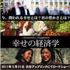 映画「幸せの経済学」と「懐かしい未来」