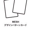 MESHデザインパターンカード