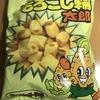 子供の頃食べていたお菓子!菓道『もろこし輪太郎』を食べてみた!