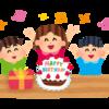 本日誕生日を迎えました。お礼とか今後の目標とか。