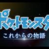 【ポケモン剣盾】アニメ「これからの物語」キバナ登場など詳細について