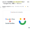 【2018/12】ローカルガイドのトップレベルユーザー向け特典が届いた【Google One特典】