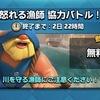 【クラロワ】怒れる漁師 協力バトル!!【7/17】