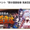 【FGO】予告!節分酒宴絵巻  鬼楽百重塔!