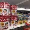 【物語力】セブンイレブンの沖縄フェアに勝手に感動