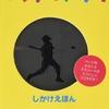 ★336「スウィング!」~映像のように絵が動く、スポーツを題材にしたしかけ絵本。