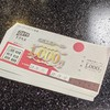 【道の駅】GOTOトラベル・地域共通クーポン(電子)の使い方&買ったものin山梨県富士吉田