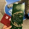「横濱中華街旅グルメきっぷ」を使ってきた