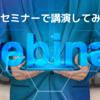【体験談】Webセミナー(ウェビナー/オンラインセミナー)で講演してみた!