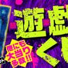 【#遊戯王くじ #オリパ】今遊戯王 激アツ5000円くじ 100口限定 オリパ 第32弾【遊戯王】発売中!