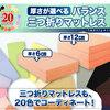【迷ったらコレっ!!】1万円以下の万能3つ折りマットレス