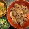 牛丼〜っ!!
