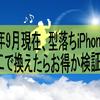 2017年9月現在、型落ちiPhone7はどこで換えたらお得か検証!