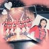 CD買いました☆モーニング娘。'17