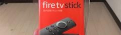 プライム会員なのに「Fire TV Stick」持ってないってマ?画像多めで分かりやすく解説するよ。