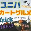 【ユニバ】ハロウィン限定グルメ!カートフードをご紹介!