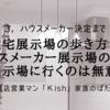 住宅展示場の中へ入ってみよう ◆住宅展示場に行くのは無意味!?
