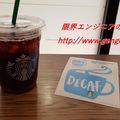 スタバのディカフェドリップコーヒーが実質50円の値上げ