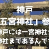 神戸「五宮神社」参拝 ~神戸には一宮神社から八宮神社まであるんです!~