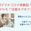 0歳児ママのコロナ体験記|コロナかも?注意すべきこと