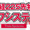 日経225先物システムトレードソフト『日経225先物トロワシステムズ』口コミ・レビュー