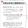 10/16【学習会】生前退位を考える