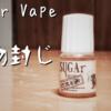 【SUGAr Vape】魔物封じ
