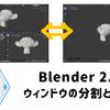 【Blender】Blender2.8 画面の分割と統合