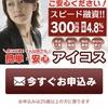 アイコスは東京都新宿区荒木町10-17サンライズビルの闇金です。
